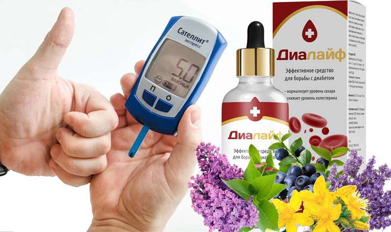 диалайф для снижения сахара в крови
