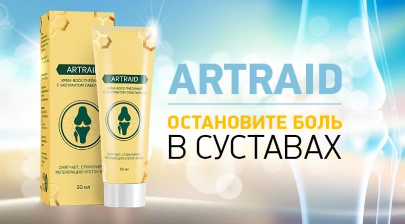 ARTRAID - препарат для суставов и позвоночника