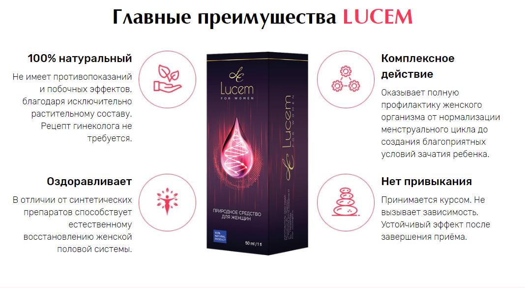 Lucem – капли для укрепления женского здоровья