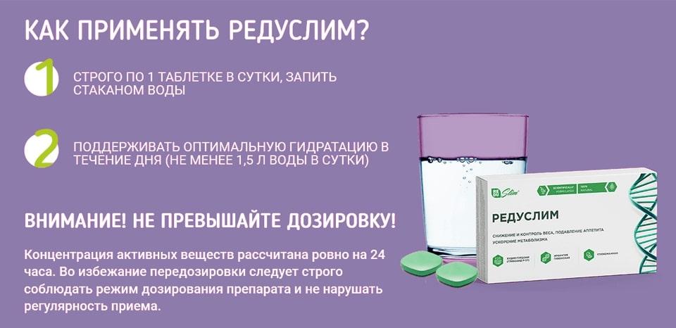 Редуслим — таблетки для похудения