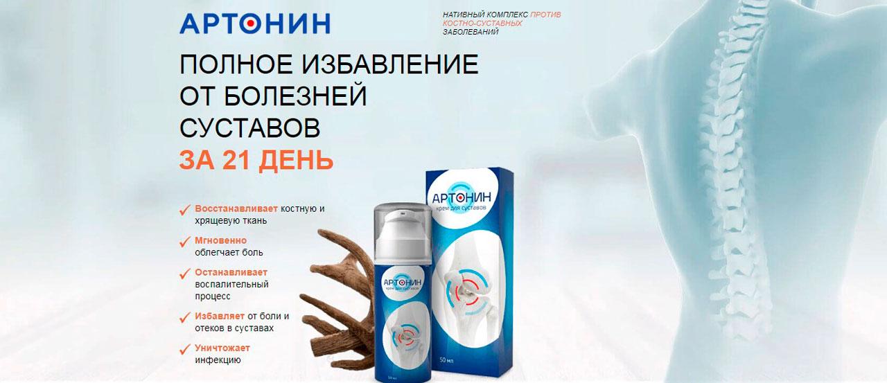 Артонин – натуральное средство, восстанавливающее костные и хрящевые ткани