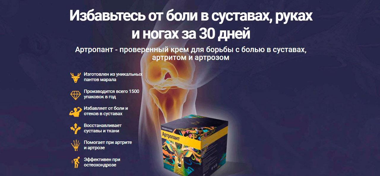 Артропант - крем от болей в суставах