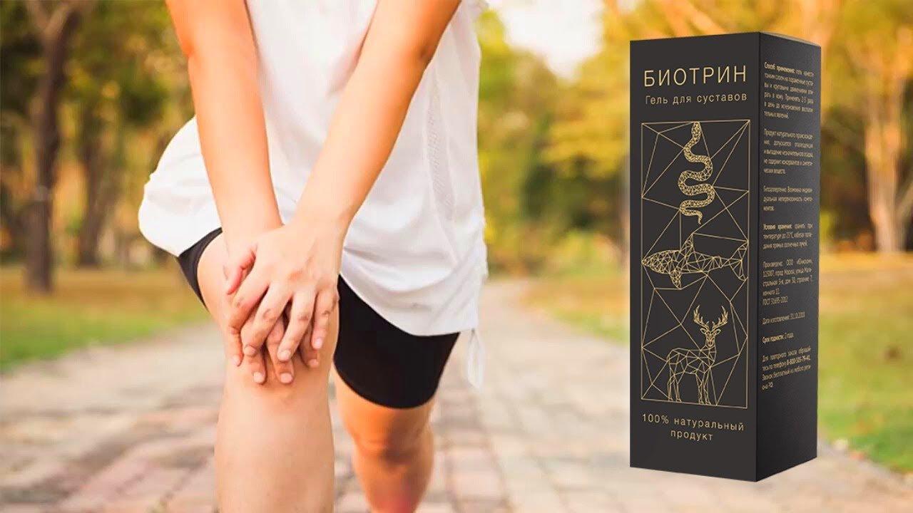 Биотрин – вернет свободу движения суставам за 2 недели