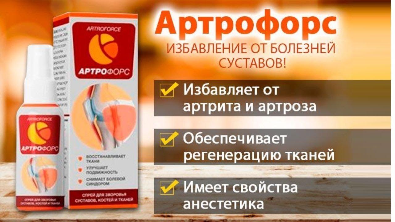 Артрофорс – аэрозоль с натуральным составом, избавляющая от боли и дегенеративных изменений суставов