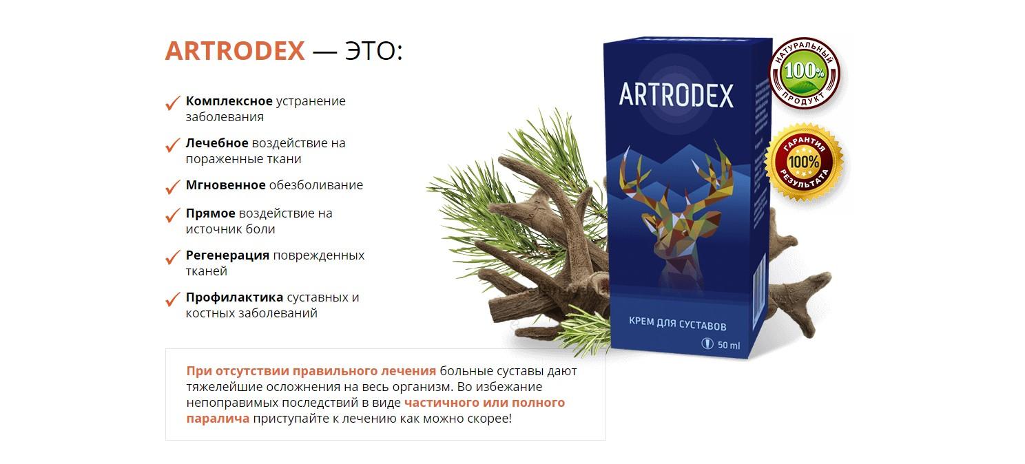 Artrodex – реальная помощь при суставных болях