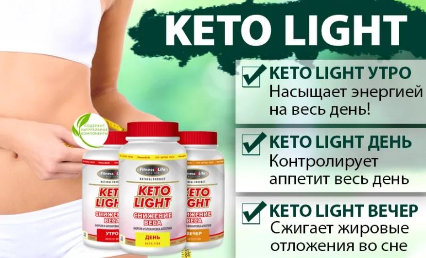 Keto Light – препарат для эффективного сжигания жиров