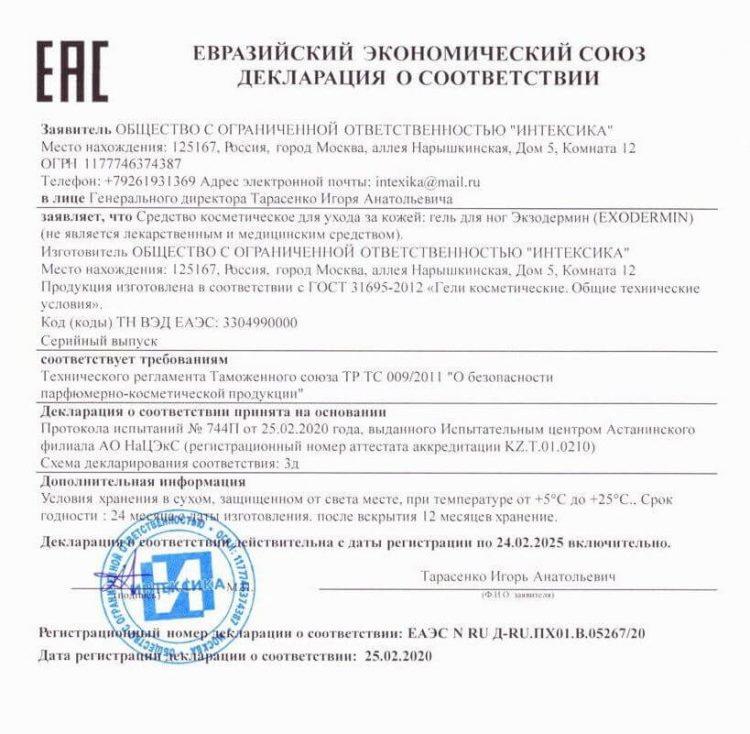 Экзодермин от грибка