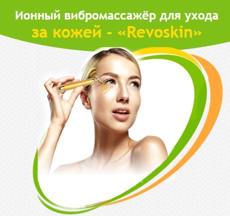 Revoskin ионный вибромассажер для лица – омоложение в ваших руках