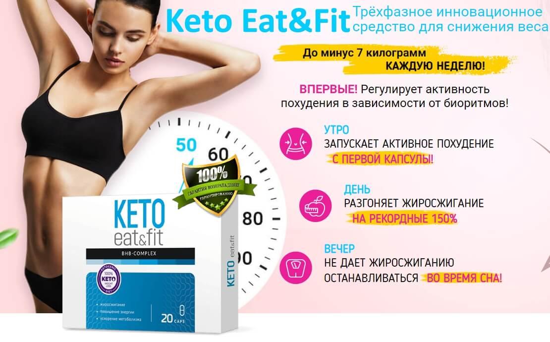 Keto Eat&Fit – жиросжигающий препарат для контроля за весом