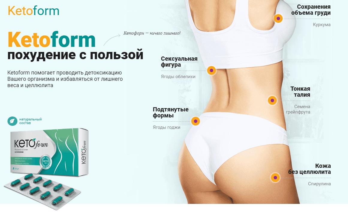 KetoForm – средство, для быстрого похудения без лишних усилий
