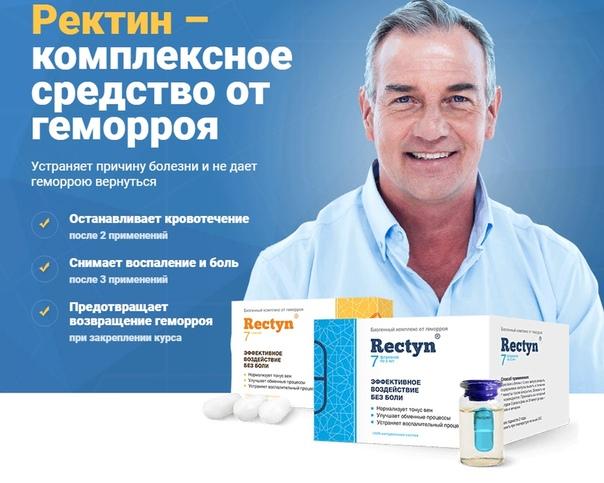 Rectyn – фито комплекс, направленный на лечение геморроя, избавление от его неприятных симптомов