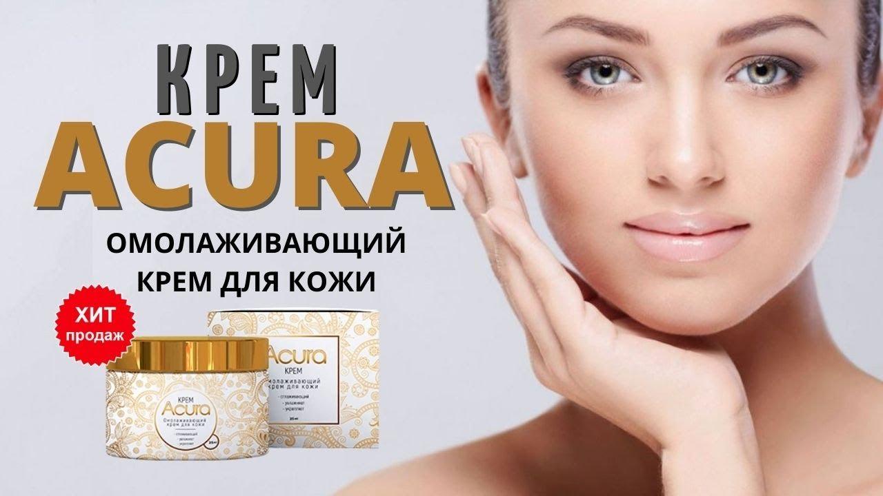 Acura – эффективный омолаживающий крем для лица
