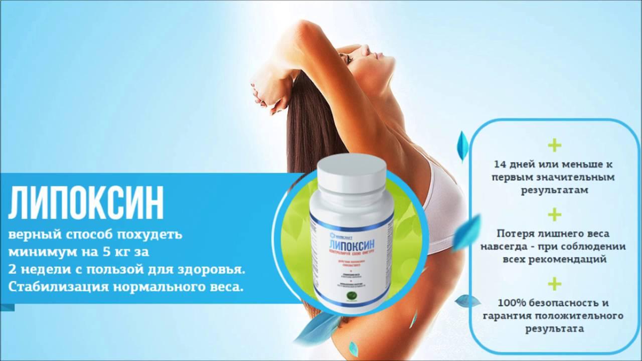 Липоксин — капсулы для похудения