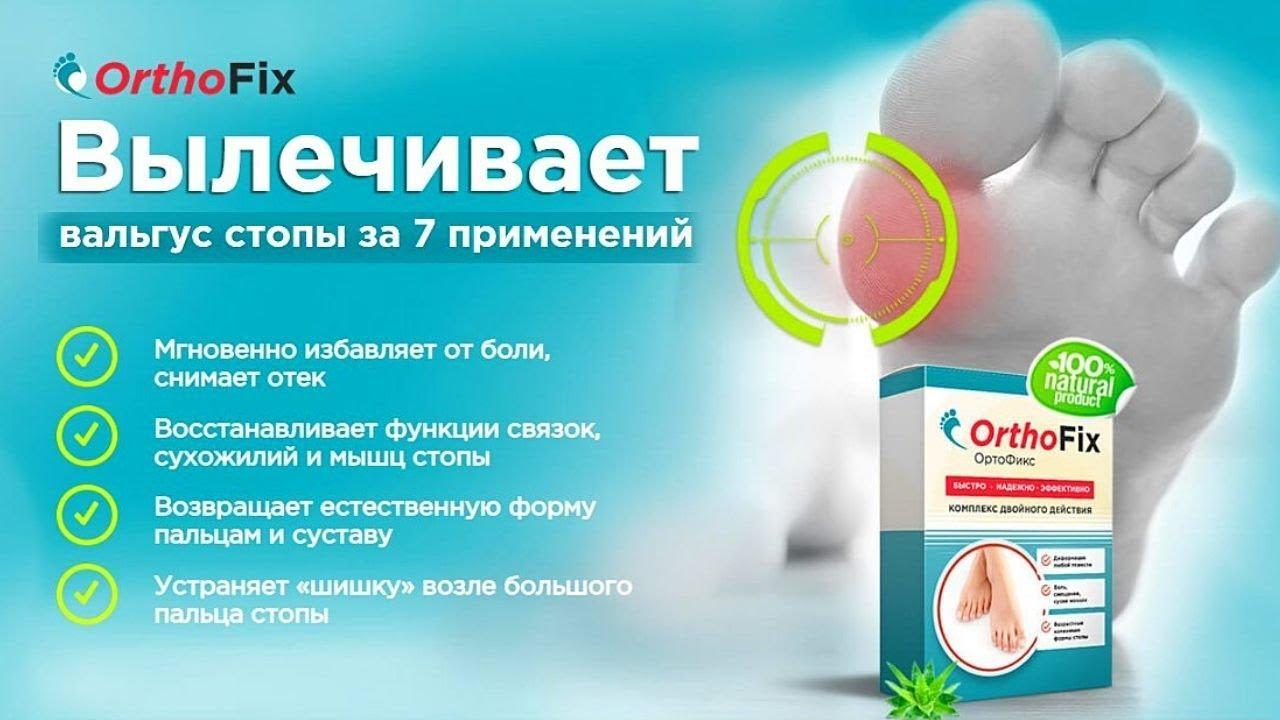 OrthoFix – препарат для лечения вальгуса стопы