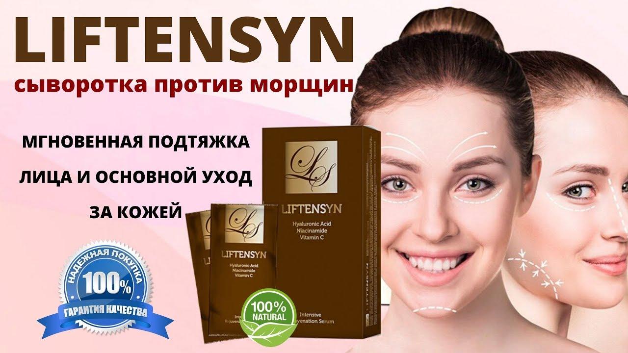 Liftensyn – сыворотка для омоложения кожи лица