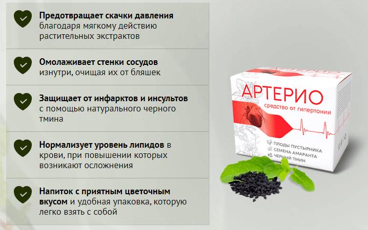 Артерио — средство для чистки сосудов