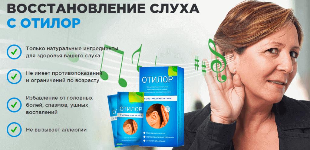 Отилор — для восстановления слуха