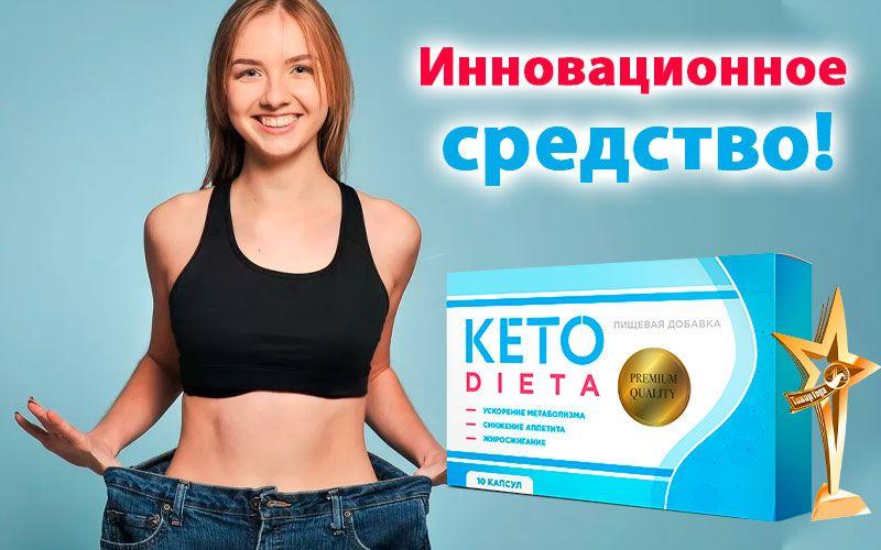 КЕТО-ДИЕТА капсулы для похудения