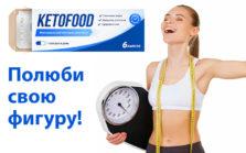KETOFOOD – жиросжигатель, работающий по принципам кето диеты