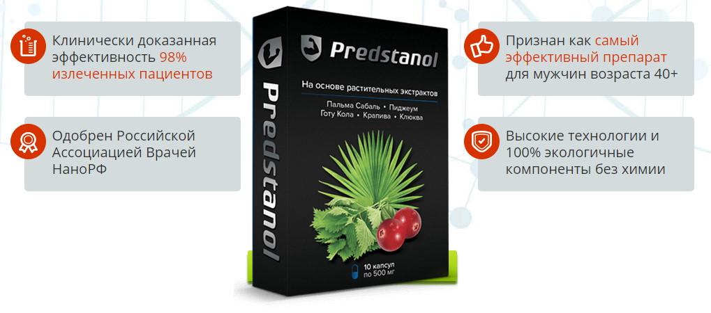 Predstanol – растительный комплекс для лечения мужских заболеваний
