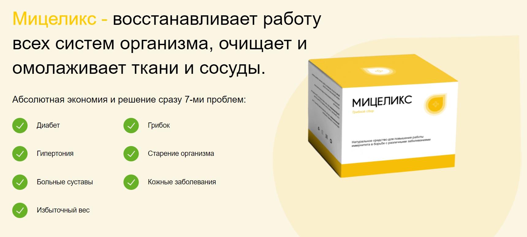 Мицеликс грибной сбор для повышения иммунитета