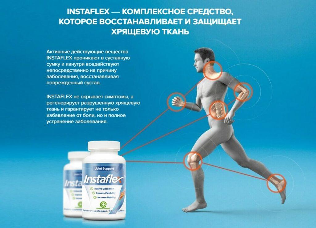 Instaflex – здоровые суставы дарят радость движения