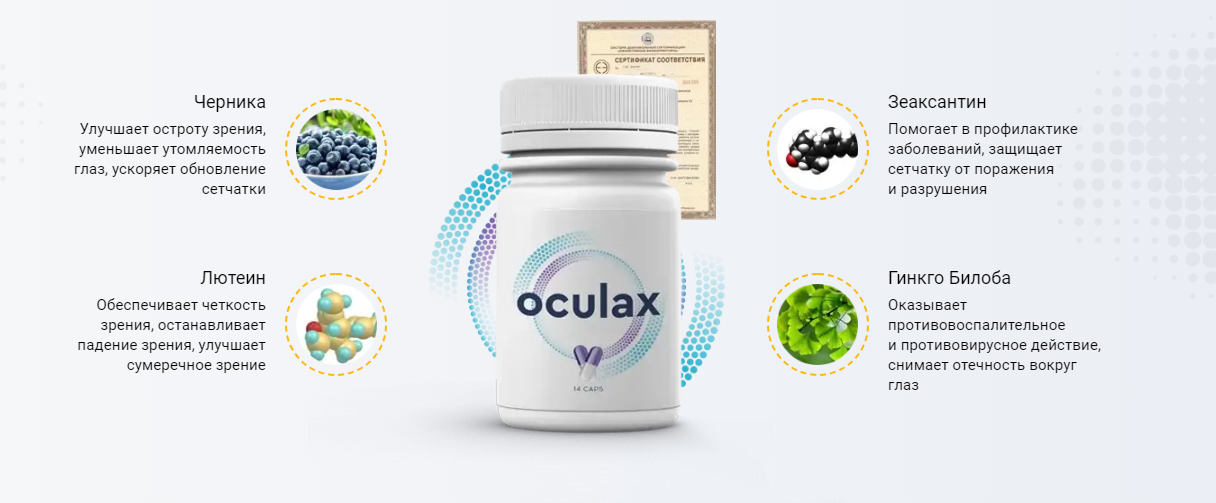 Oculax для здоровья глаз